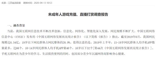 江苏消保委通报9款手游 3款为腾讯游戏运营或代理