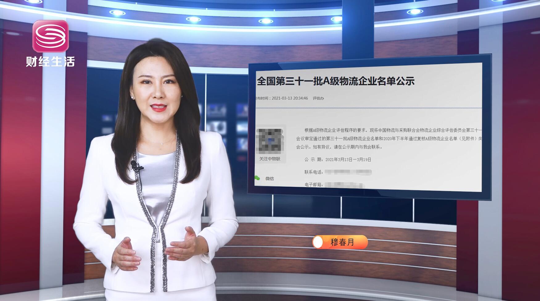 深圳电视台深圳直通车报道—深圳市派格通运货运代理有限公司