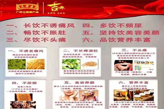 贵州创业项目推荐2020排行榜-王老吉啤酒招商代理