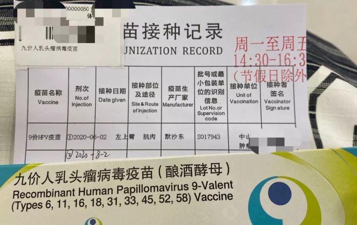 """线上代抢HPV疫苗: """"一个愿打一个愿挨""""的灰色产业链"""