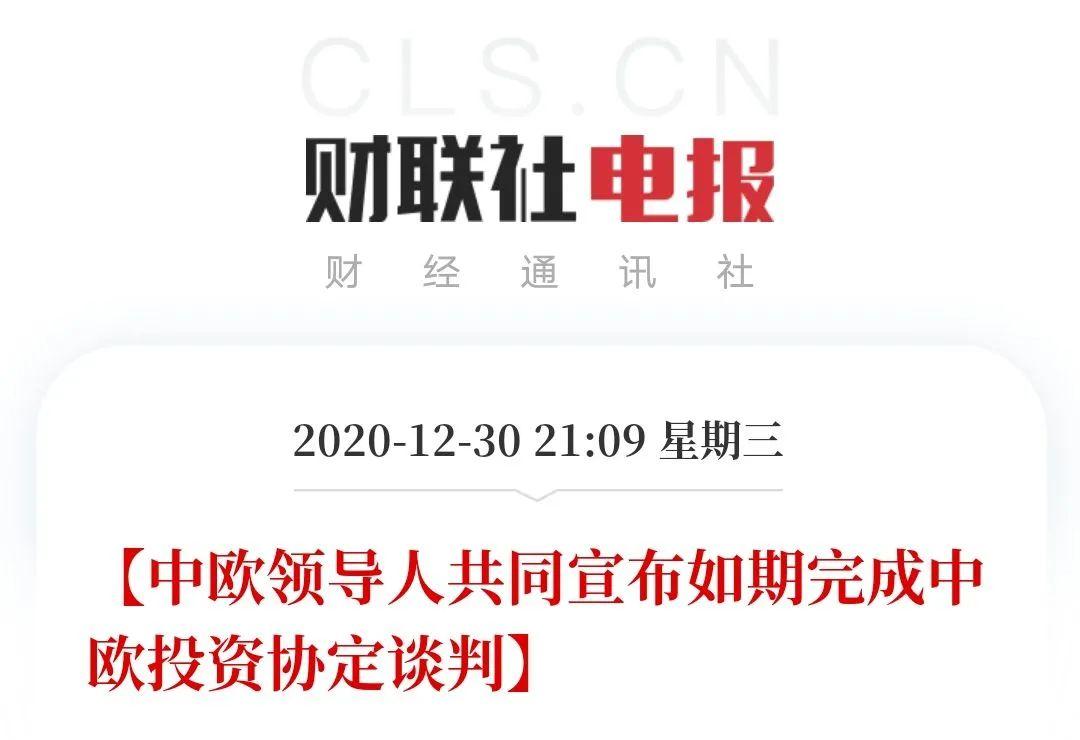 孔明直播:《12月31日热点信息+个股公告
