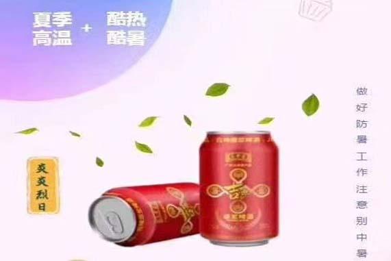 凯里招商加盟平台网-王老吉啤酒招商代理