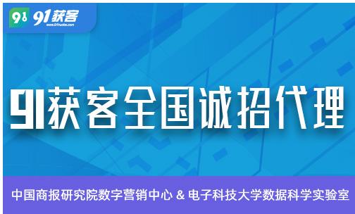 营销推广公司91获客代理招商