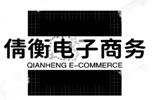 上海倩衡电子公司提供的微商代理管控系统