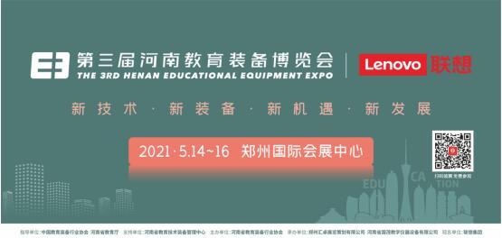 2021第三届河南教育装备博览会5月14日开幕