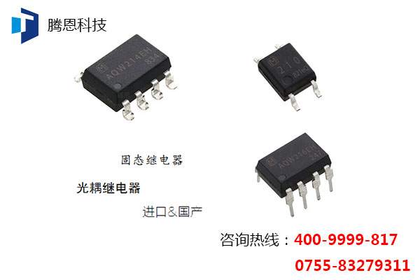 光电耦合器TLP358技术支持