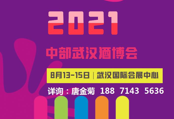 2021第十三届中部武汉酒博会暨食品饮料博览会(湖北酒博会)