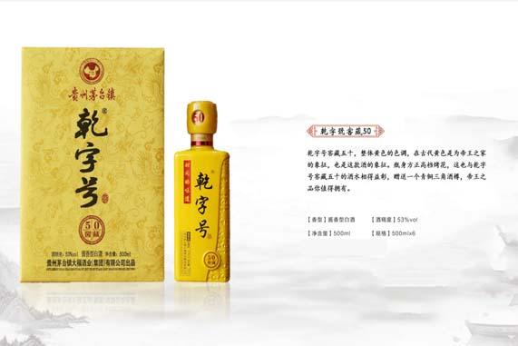 贵州品牌白酒招商加盟