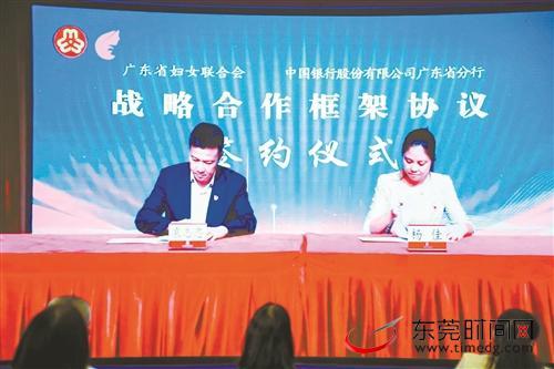 广东省科技创新巾帼行动暨大湾区女性科技创新大赛正式启动